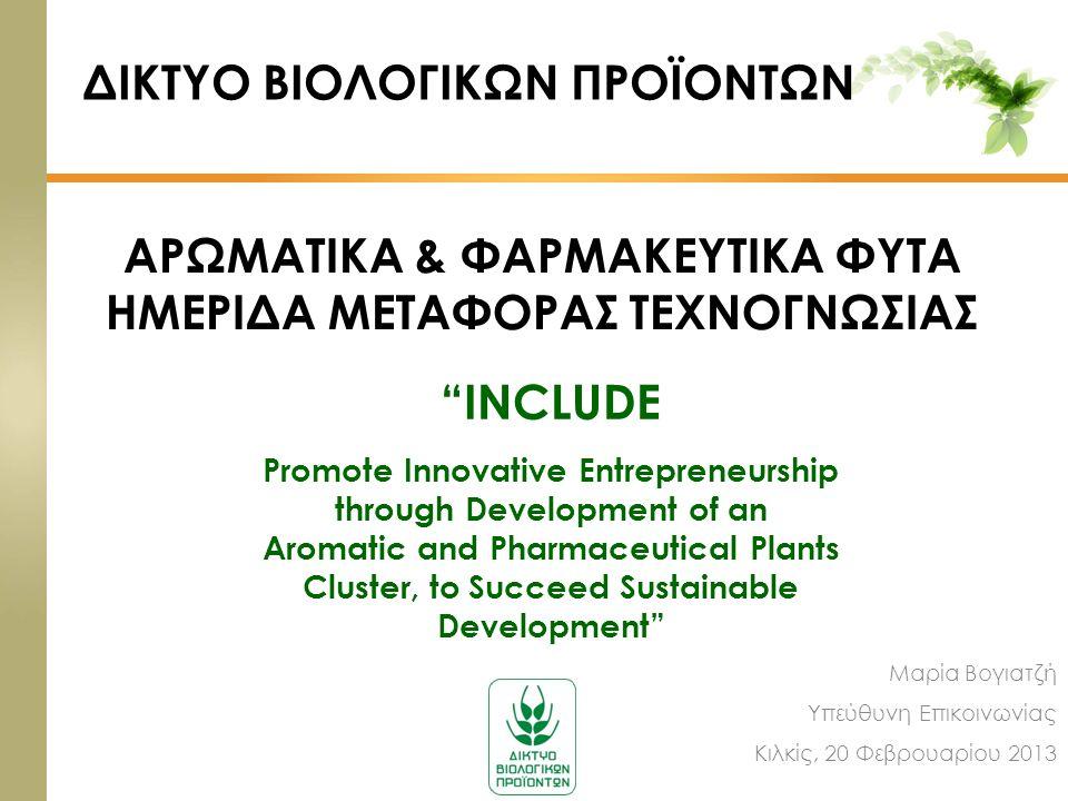 2008, 1η Έκθεση Βιολογικών Προϊόντων Biologica Δίκτυο Βιολογικών Προϊόντων – Κύριος Συνεργαζόμενος Φορέας Ενδεικτικές Δράσεις