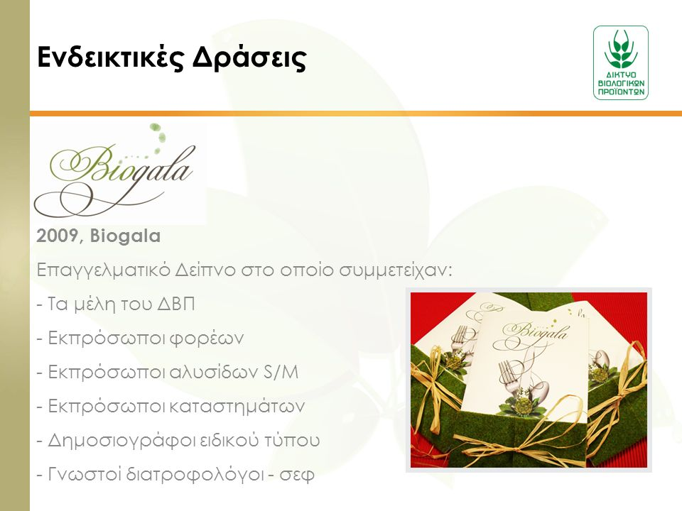 2009, Biogala Επαγγελματικό Δείπνο στο οποίο συμμετείχαν: - Τα μέλη του ΔΒΠ - Εκπρόσωποι φορέων - Εκπρόσωποι αλυσίδων S/M - Εκπρόσωποι καταστημάτων -