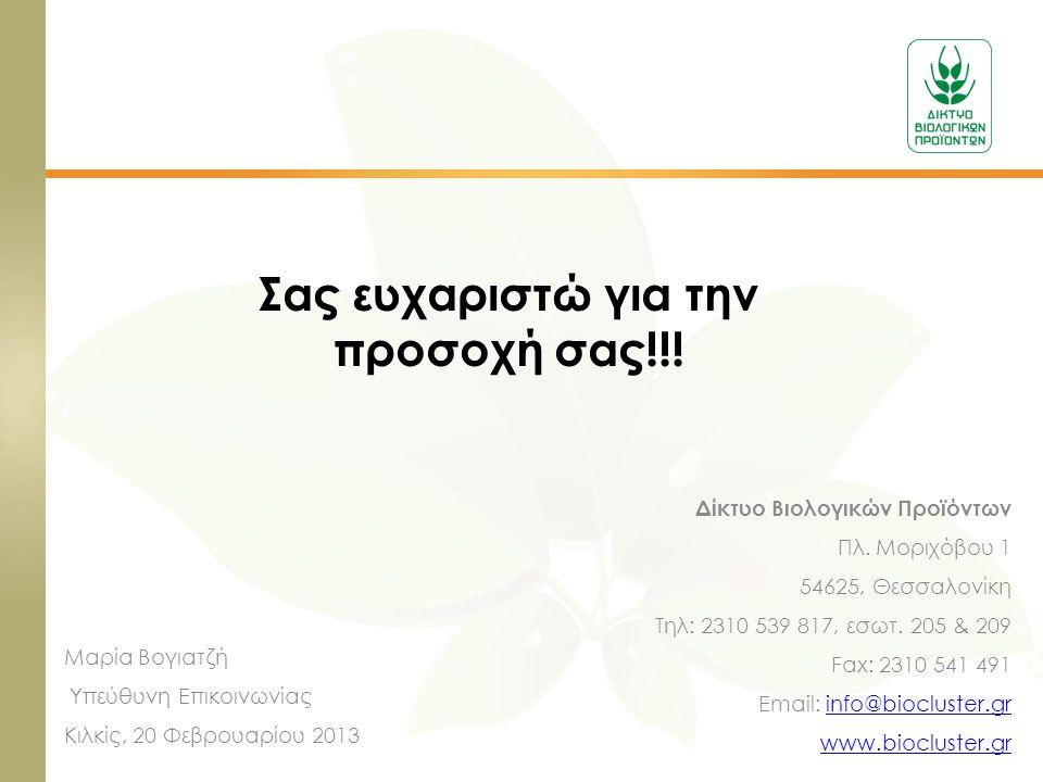 Δίκτυο Βιολογικών Προϊόντων Πλ. Μοριχόβου 1 54625, Θεσσαλονίκη Τηλ: 2310 539 817, εσωτ. 205 & 209 Fax: 2310 541 491 Email: info@biocluster.grinfo@bioc