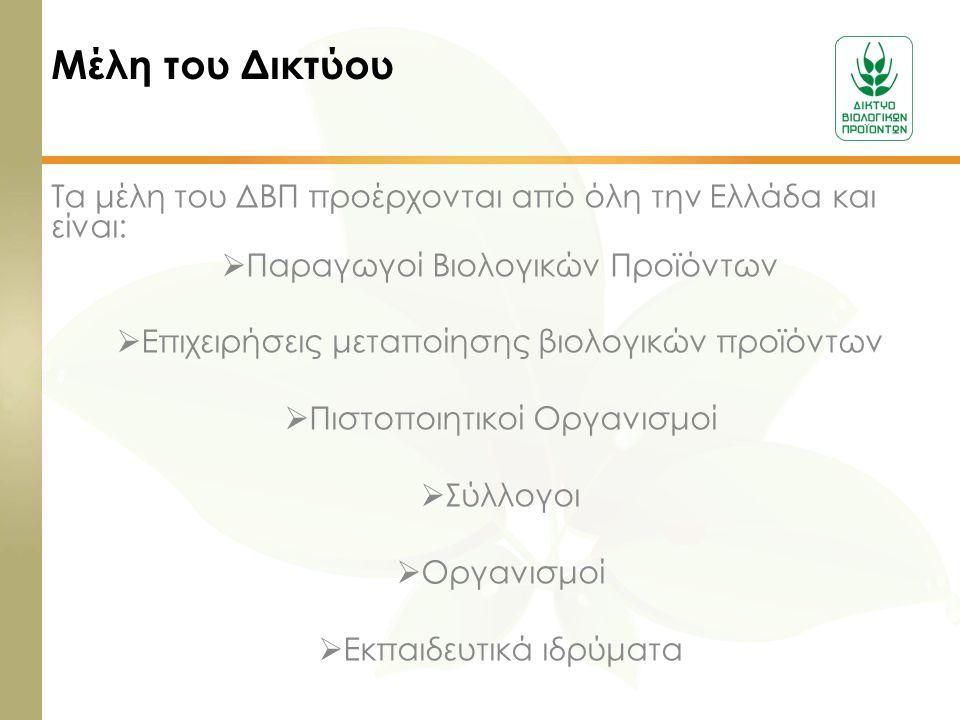 Τα μέλη του ΔΒΠ προέρχονται από όλη την Ελλάδα και είναι:  Παραγωγοί Βιολογικών Προϊόντων  Επιχειρήσεις μεταποίησης βιολογικών προϊόντων  Πιστοποιη