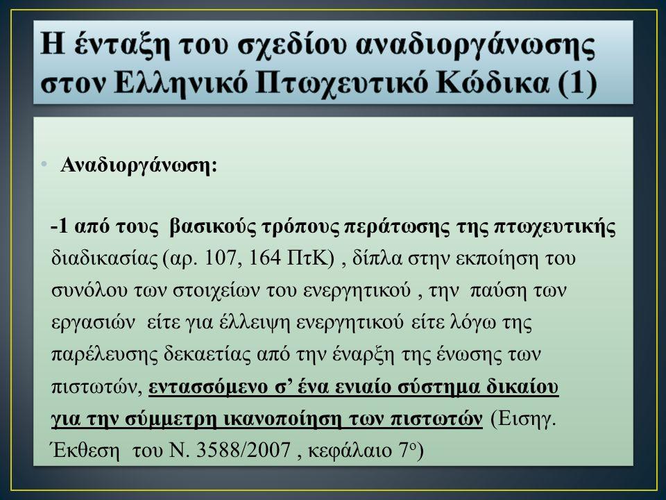 Αναδιοργάνωση: -1 από τους βασικούς τρόπους περάτωσης της πτωχευτικής διαδικασίας (αρ.