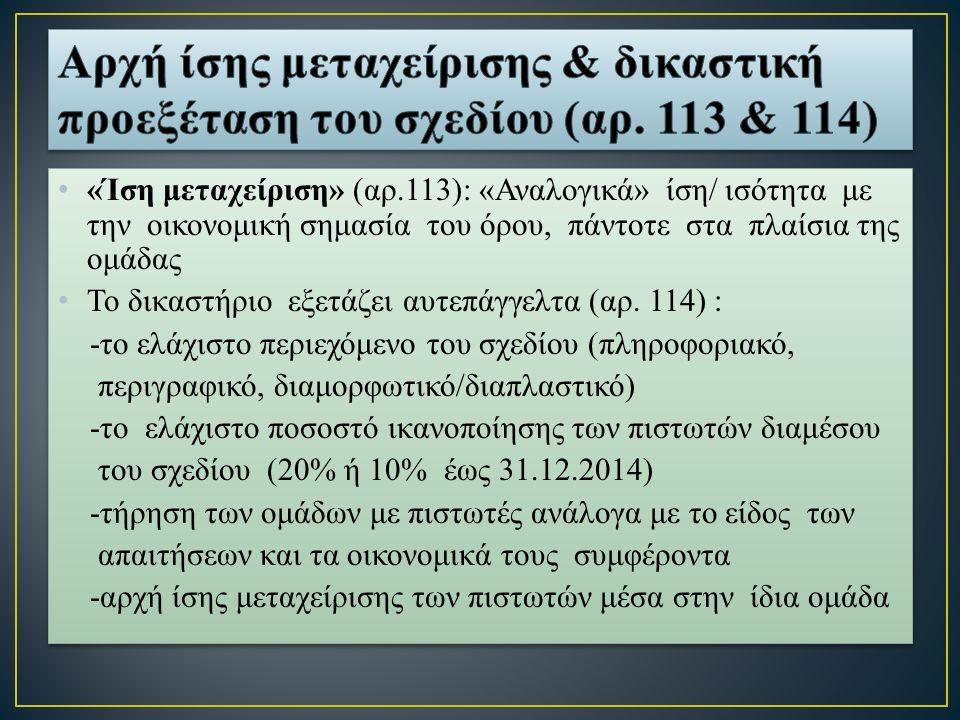 «Ίση μεταχείριση» (αρ.113): «Αναλογικά» ίση/ ισότητα με την οικονομική σημασία του όρου, πάντοτε στα πλαίσια της ομάδας Το δικαστήριο εξετάζει αυτεπάγγελτα (αρ.