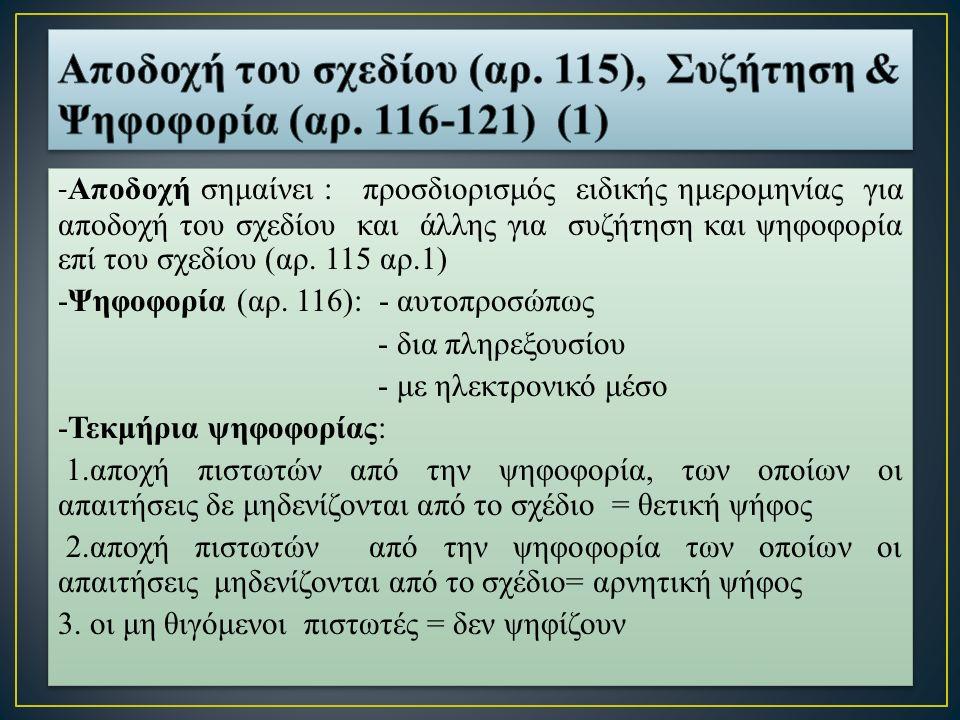 - Αποδοχή σημαίνει : προσδιορισμός ειδικής ημερομηνίας για αποδοχή του σχεδίου και άλλης για συζήτηση και ψηφοφορία επί του σχεδίου (αρ.