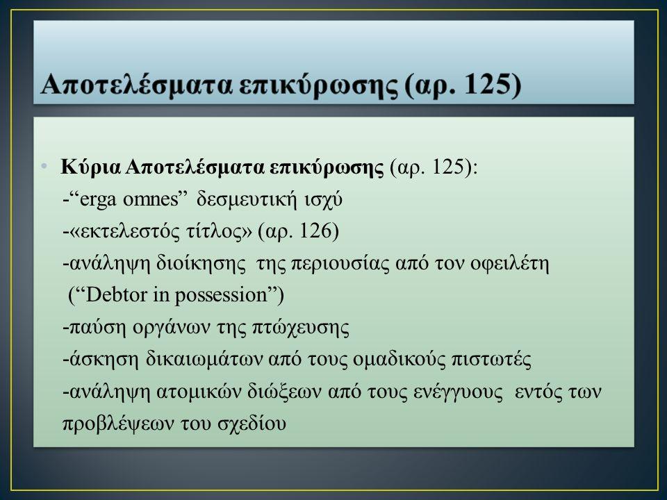 Κύρια Αποτελέσματα επικύρωσης (αρ. 125): - erga omnes δεσμευτική ισχύ -«εκτελεστός τίτλος» (αρ.