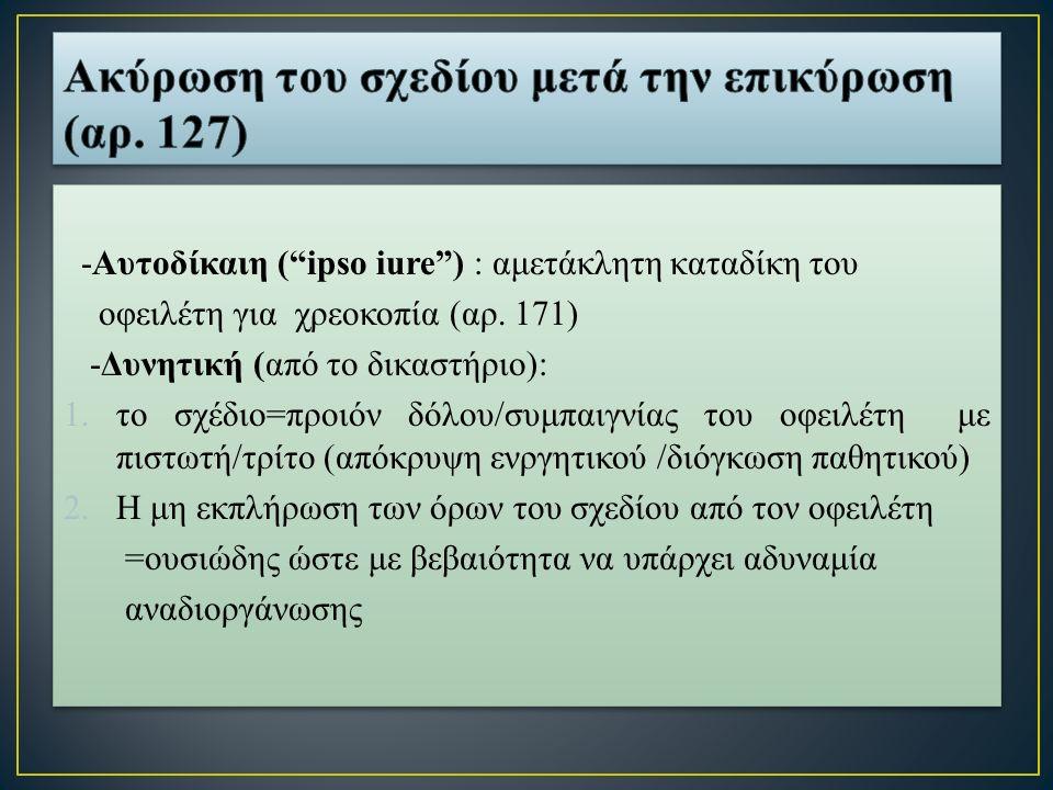 -Αυτοδίκαιη ( ipso iure ) : αμετάκλητη καταδίκη του οφειλέτη για χρεοκοπία (αρ.