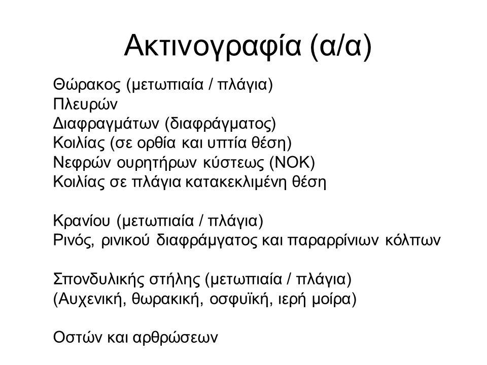 Ακτινογραφία (α/α) Θώρακος (μετωπιαία / πλάγια) Πλευρών Διαφραγμάτων (διαφράγματος) Κοιλίας (σε ορθία και υπτία θέση) Νεφρών ουρητήρων κύστεως (ΝΟΚ) Κοιλίας σε πλάγια κατακεκλιμένη θέση Κρανίου (μετωπιαία / πλάγια) Ρινός, ρινικού διαφράμγατος και παραρρίνιων κόλπων Σπονδυλικής στήλης (μετωπιαία / πλάγια) (Αυχενική, θωρακική, οσφυϊκή, ιερή μοίρα) Οστών και αρθρώσεων