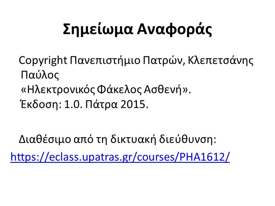 Σημείωμα Αναφοράς Copyright Πανεπιστήμιο Πατρών, Κλεπετσάνης Παύλος «Ηλεκτρονικός Φάκελος Ασθενή».
