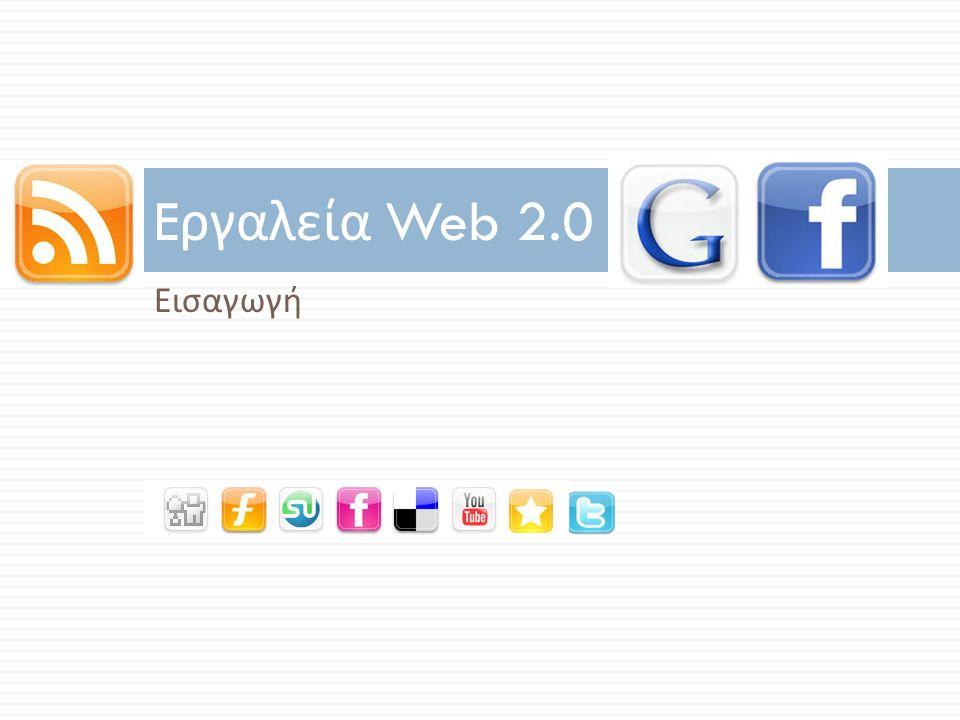 Εισαγωγή E ργαλεία Web 2.0