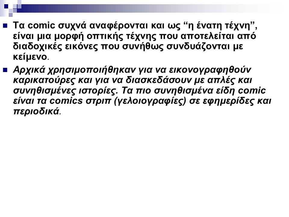 Ιστορία των Comic