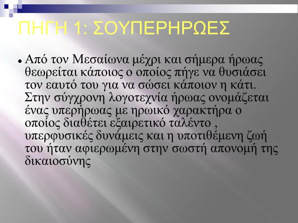 ΕΡΓΑΣΙΑ ΓΙΑ ΤΑ COMICS 1 ου Τετραμήνου