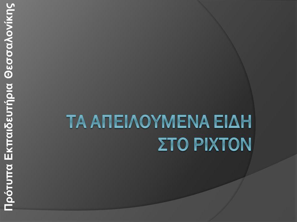 Πρότυπα Εκπαιδευτήρια Θεσσαλονίκης