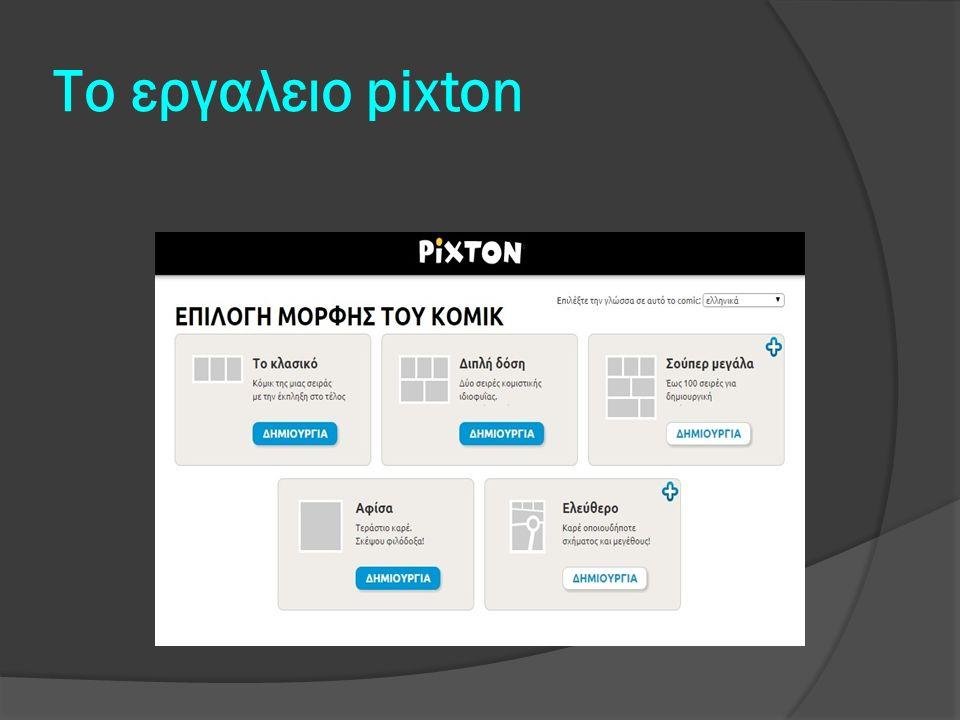 Το εργαλειο pixton