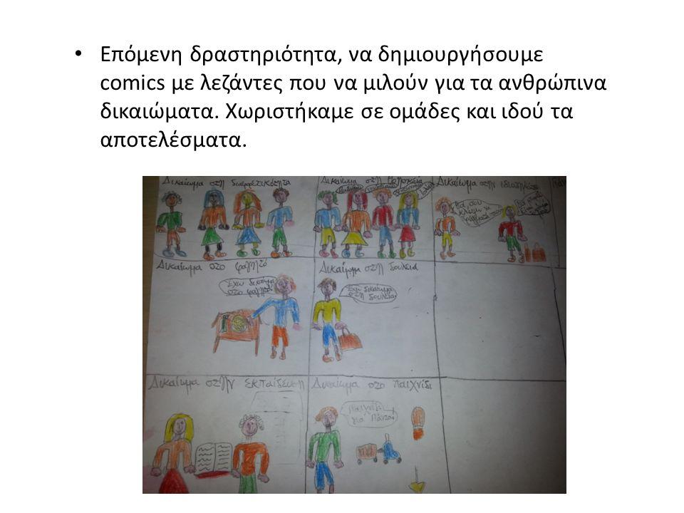 Επόμενη δραστηριότητα, να δημιουργήσουμε comics με λεζάντες που να μιλούν για τα ανθρώπινα δικαιώματα.