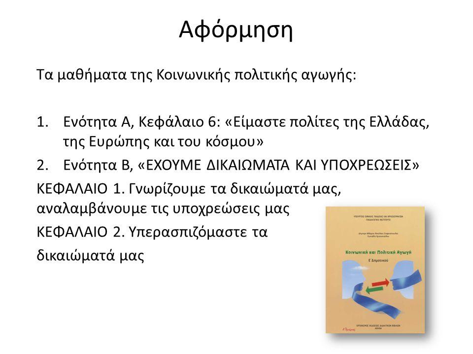 Αφόρμηση Τα μαθήματα της Κοινωνικής πολιτικής αγωγής: 1.Ενότητα Α, Κεφάλαιο 6: «Είμαστε πολίτες της Ελλάδας, της Ευρώπης και του κόσμου» 2.Ενότητα Β, «ΕΧΟΥΜΕ ΔΙΚΑΙΩΜΑΤΑ ΚΑΙ ΥΠΟΧΡΕΩΣΕΙΣ» ΚΕΦΑΛΑΙΟ 1.