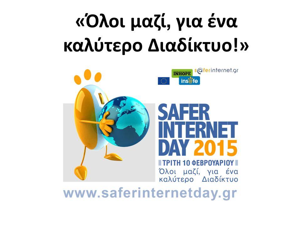 Ελπίζω να καταλάβαμε όλοι πόσο σημαντικό είναι: όχι να φοβόμαστε το διαδίκτυο, αλλά να το χρησιμοποιούμε πάντα με ασφαλή τρόπο.