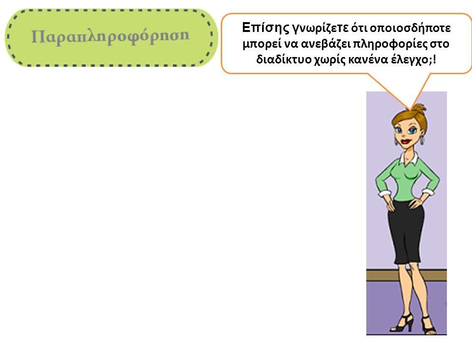 Μην αποκαλύπτετε στο διαδίκτυο προσωπικά σας στοιχεία, όπως ονοματεπώνυμο, τηλέφωνο, διεύθυνση, όνομα σχολείου, φωτογραφίες.