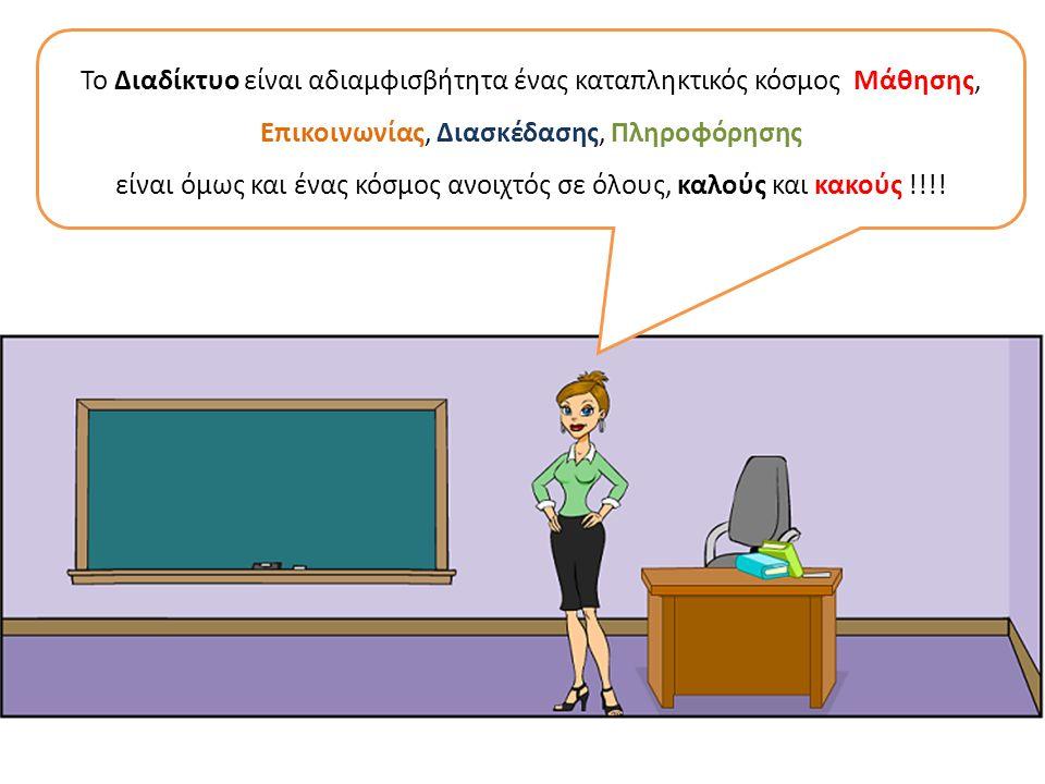 Για την παραγωγή των comics χρησιμοποιήθηκε από τους μαθητές το online διαδικτυακό λογισμικό δημιουργίας comics : www.toondoo.com ΠΗΓΕΣ WWW.SAFERINTERNET.GR www.internet-safety.sch.gr www.internet-safety.sch.gr Κείμενα και μέρος εικόνων: «Ιστορίες για παιδιά και γονείς»,Παιδαγωγικό Ινστιτούτο Κύπρου, Υπουργείο Παιδείας και Πολιτισμού, Λευκωσία 2010