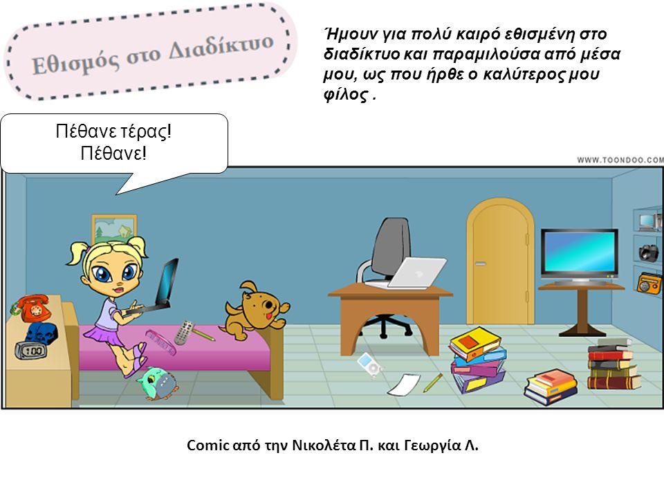 Έχουμε κι άλλα που πρέπει να προσέξουμε στο διαδίκτυο; Comic από την Στέλλα Λ.