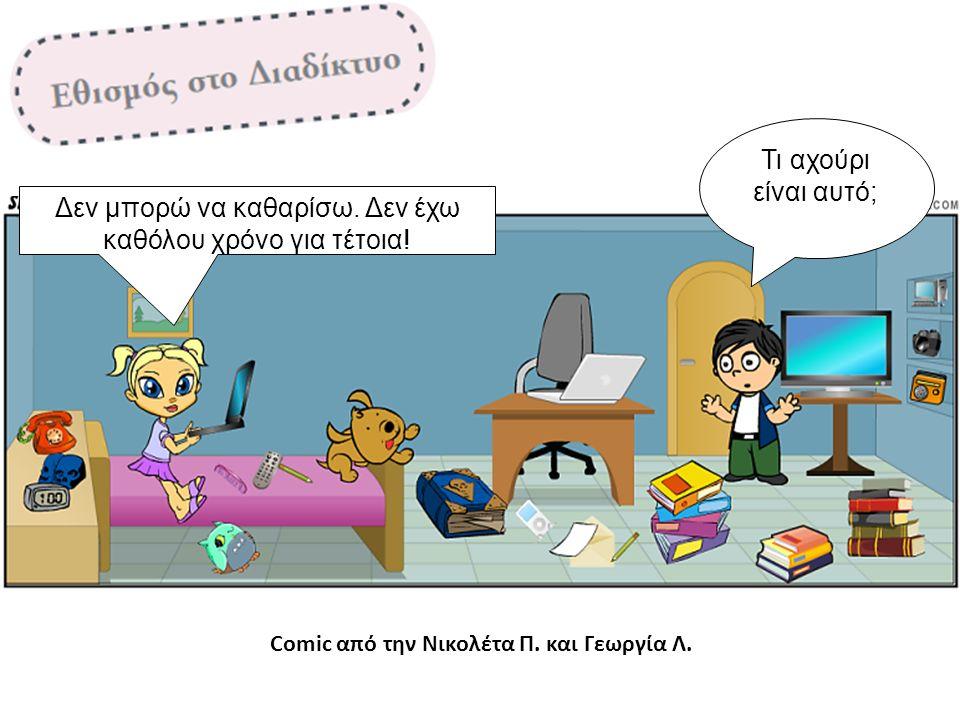 Comic από τον Κωνσταντίνο Β. και Νίκο Τ. Τα ανεπιθύμητα μηνύματα πως σχετίζονται με το θέμα μας;