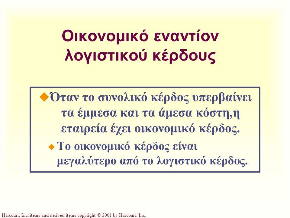 Harcourt, Inc. items and derived items copyright © 2001 by Harcourt, Inc. Οριακό κόστος