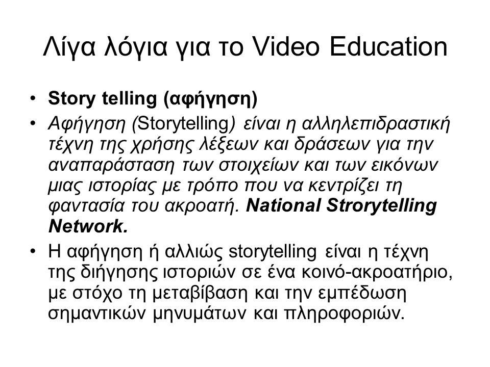Λίγα λόγια για το Video Education Story telling (αφήγηση) Αφήγηση (Storytelling) είναι η αλληλεπιδραστική τέχνη της χρήσης λέξεων και δράσεων για την