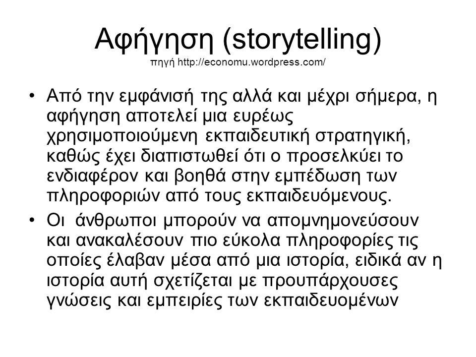 Αφήγηση (storytelling) πηγή http://economu.wordpress.com/ Από την εμφάνισή της αλλά και μέχρι σήμερα, η αφήγηση αποτελεί μια ευρέως χρησιμοποιούμενη ε