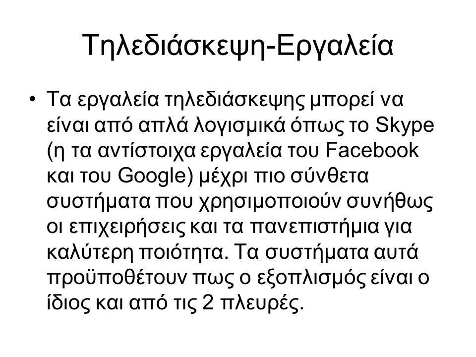 Τηλεδιάσκεψη-Εργαλεία Τα εργαλεία τηλεδιάσκεψης μπορεί να είναι από απλά λογισμικά όπως το Skype (η τα αντίστοιχα εργαλεία του Facebook και του Google