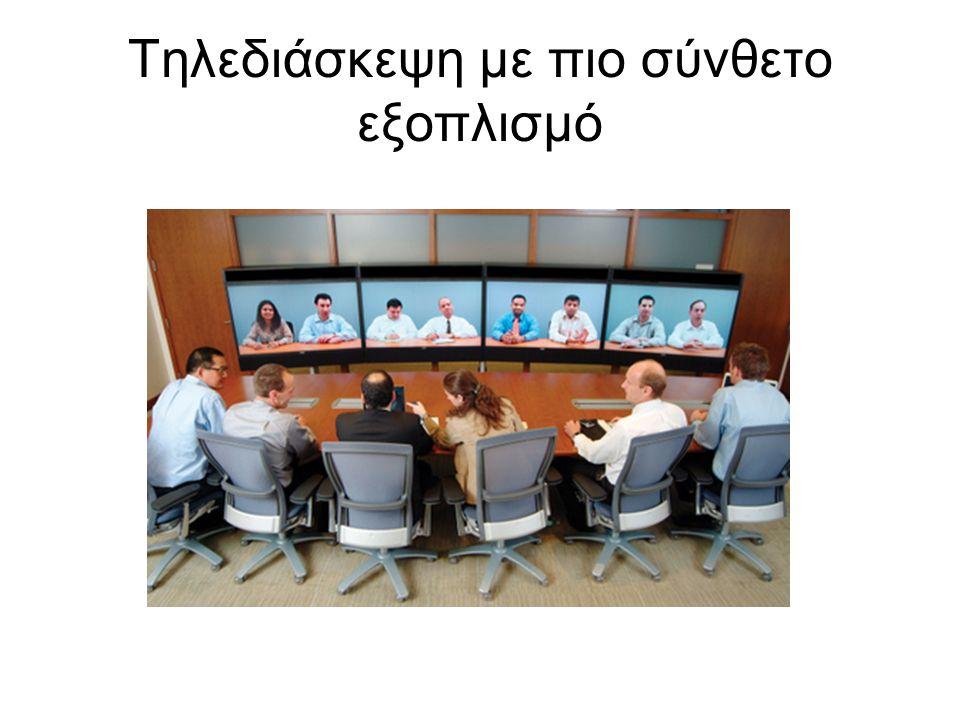 Τηλεδιάσκεψη με πιο σύνθετο εξοπλισμό