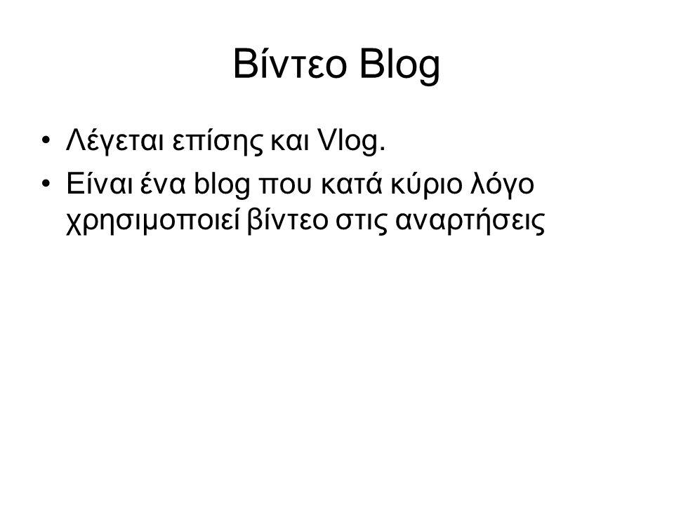 Βίντεο Blog Λέγεται επίσης και Vlog. Είναι ένα blog που κατά κύριο λόγο χρησιμοποιεί βίντεο στις αναρτήσεις
