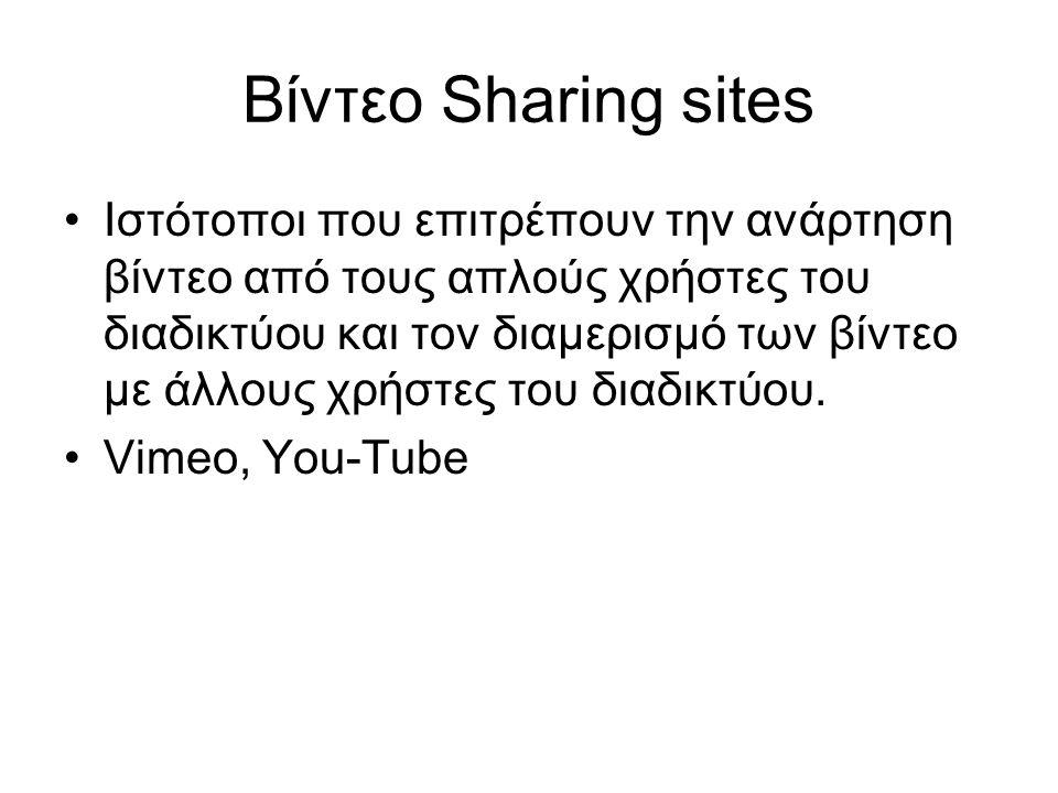 Βίντεο Sharing sites Ιστότοποι που επιτρέπουν την ανάρτηση βίντεο από τους απλούς χρήστες του διαδικτύου και τον διαμερισμό των βίντεο με άλλους χρήστ