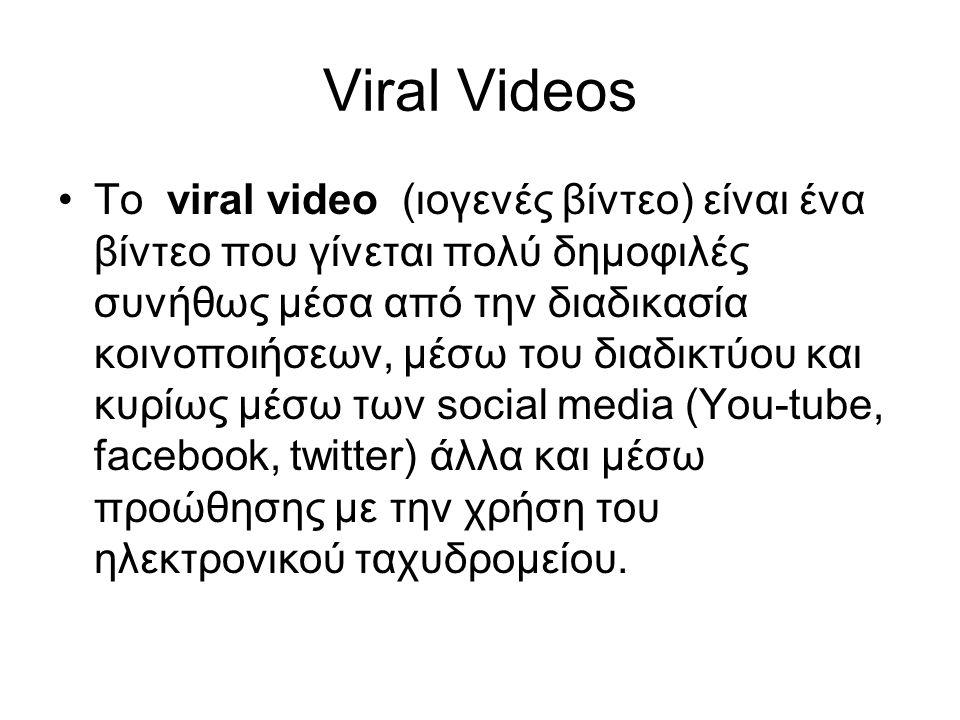 Viral Videos To viral video (ιογενές βίντεο) είναι ένα βίντεο που γίνεται πολύ δημοφιλές συνήθως μέσα από την διαδικασία κοινοποιήσεων, μέσω του διαδι