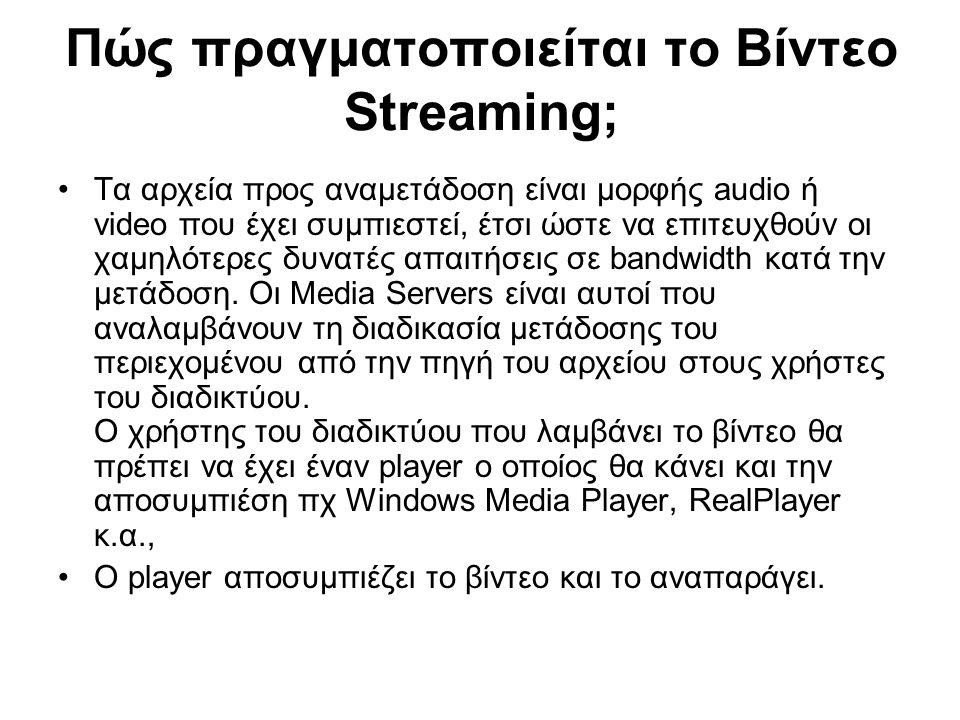 Πώς πραγματοποιείται το Βίντεο Streaming; Τα αρχεία προς αναμετάδοση είναι μορφής audio ή video που έχει συμπιεστεί, έτσι ώστε να επιτευχθούν οι χαμηλ