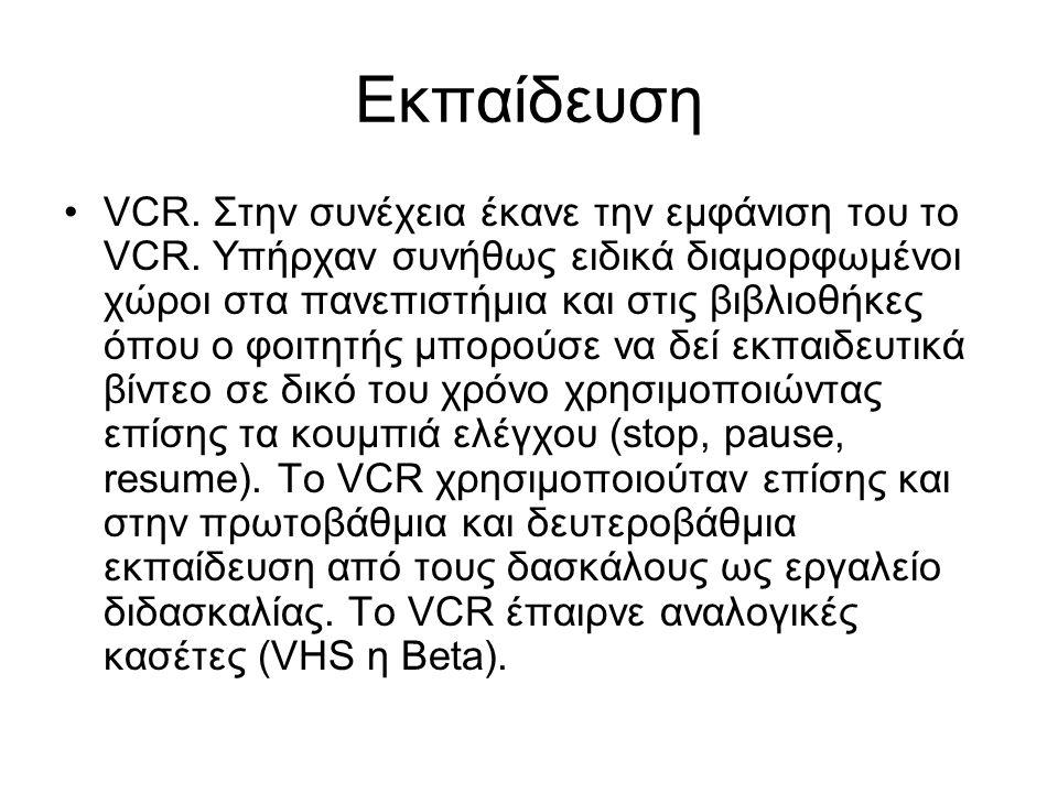 Εκπαίδευση VCR. Στην συνέχεια έκανε την εμφάνιση του το VCR. Υπήρχαν συνήθως ειδικά διαμορφωμένοι χώροι στα πανεπιστήμια και στις βιβλιοθήκες όπου ο φ