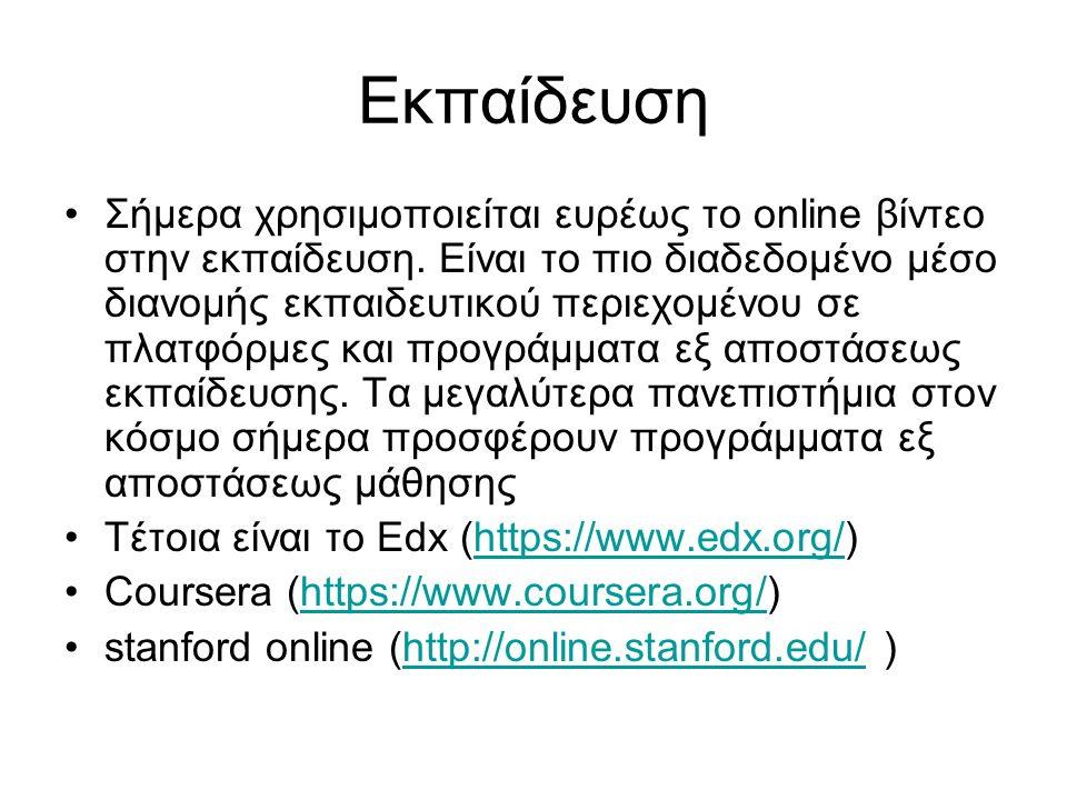 Εκπαίδευση Σήμερα χρησιμοποιείται ευρέως το online βίντεο στην εκπαίδευση. Είναι το πιο διαδεδομένο μέσο διανομής εκπαιδευτικού περιεχομένου σε πλατφό