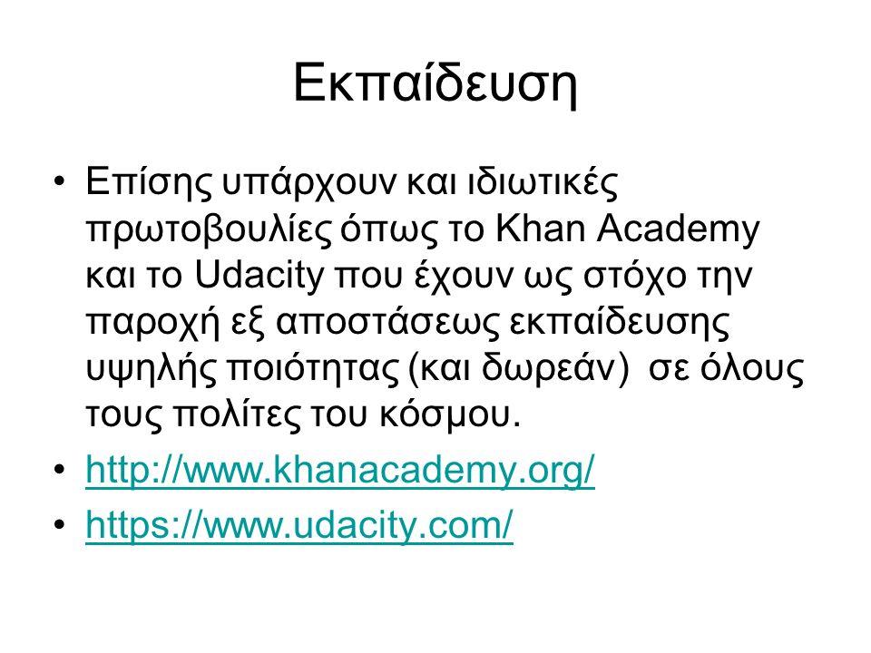 Εκπαίδευση Επίσης υπάρχουν και ιδιωτικές πρωτοβουλίες όπως το Khan Academy και το Udacity που έχουν ως στόχο την παροχή εξ αποστάσεως εκπαίδευσης υψηλ