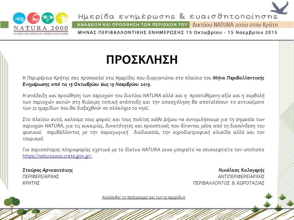 Η Περιφέρεια Κρήτης σας προσκαλεί στις Ημερίδες που διοργανώνει στο πλαίσιο του Μήνα Περιβαλλοντικής Ενημέρωσης από τις 15 Οκτωβρίου έως 15 Νοεμβρίου 2015.
