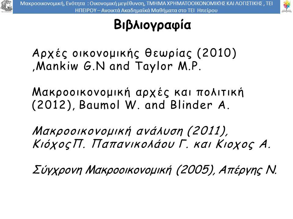 Μακροοικονομική, Ενότητα : Οικονομική μεγέθυνση, ΤΜΗΜΑ ΧΡΗΜΑΤΟΟΙΚΟΝΟΜΙΚΉΣ ΚΑΙ ΛΟΓΙΣΤΙΚΗΣ, ΤΕΙ ΗΠΕΙΡΟΥ – Ανοικτά Ακαδημαϊκά Μαθήματα στο ΤΕΙ Ηπείρου Βιβλιογραφία Αρχές οικονομικής θεωρίας (2010),Mankiw G.N and Taylor M.P.