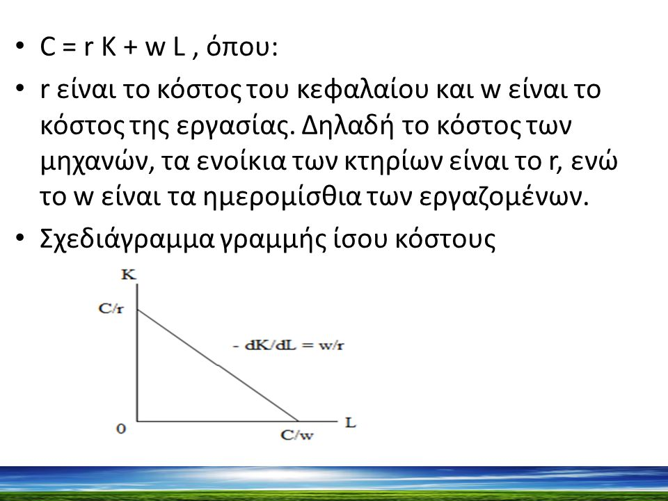 C = r K + w L, όπου: r είναι το κόστος του κεφαλαίου και w είναι το κόστος της εργασίας.
