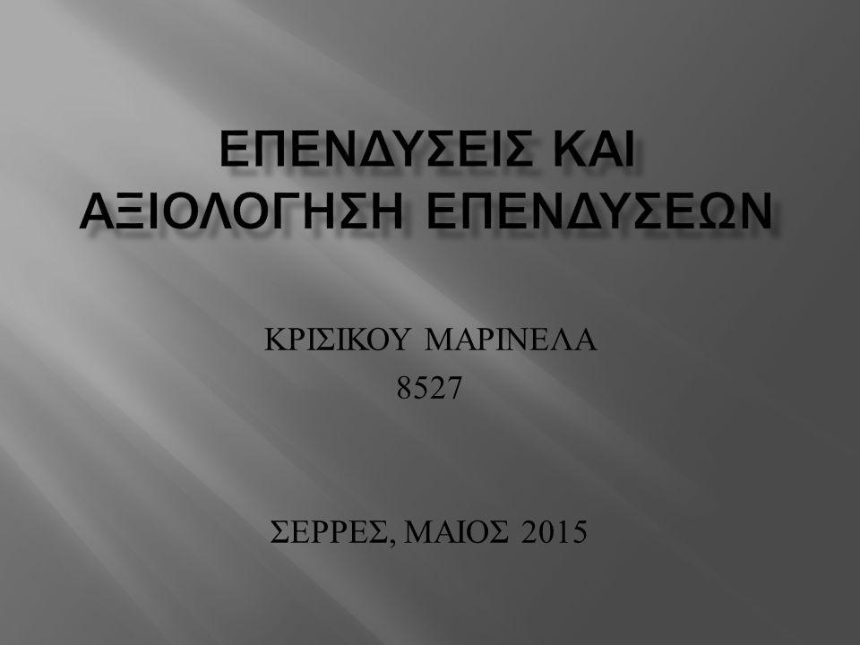 ΚΡΙΣΙΚΟΥ ΜΑΡΙΝΕΛΑ 8527 ΣΕΡΡΕΣ, ΜΑΙΟΣ 2015