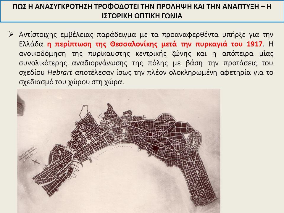  Αντίστοιχης εμβέλειας παράδειγμα με τα προαναφερθέντα υπήρξε για την Ελλάδα η περίπτωση της Θεσσαλονίκης μετά την πυρκαγιά του 1917.