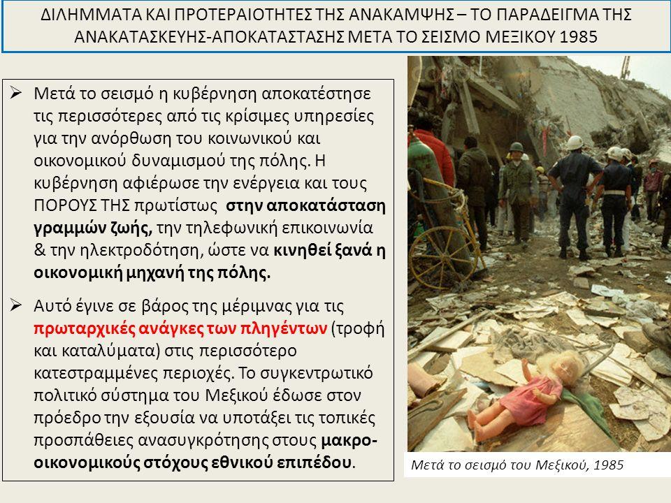  Μετά το σεισμό η κυβέρνηση αποκατέστησε τις περισσότερες από τις κρίσιμες υπηρεσίες για την ανόρθωση του κοινωνικού και οικονομικού δυναμισμού της πόλης.