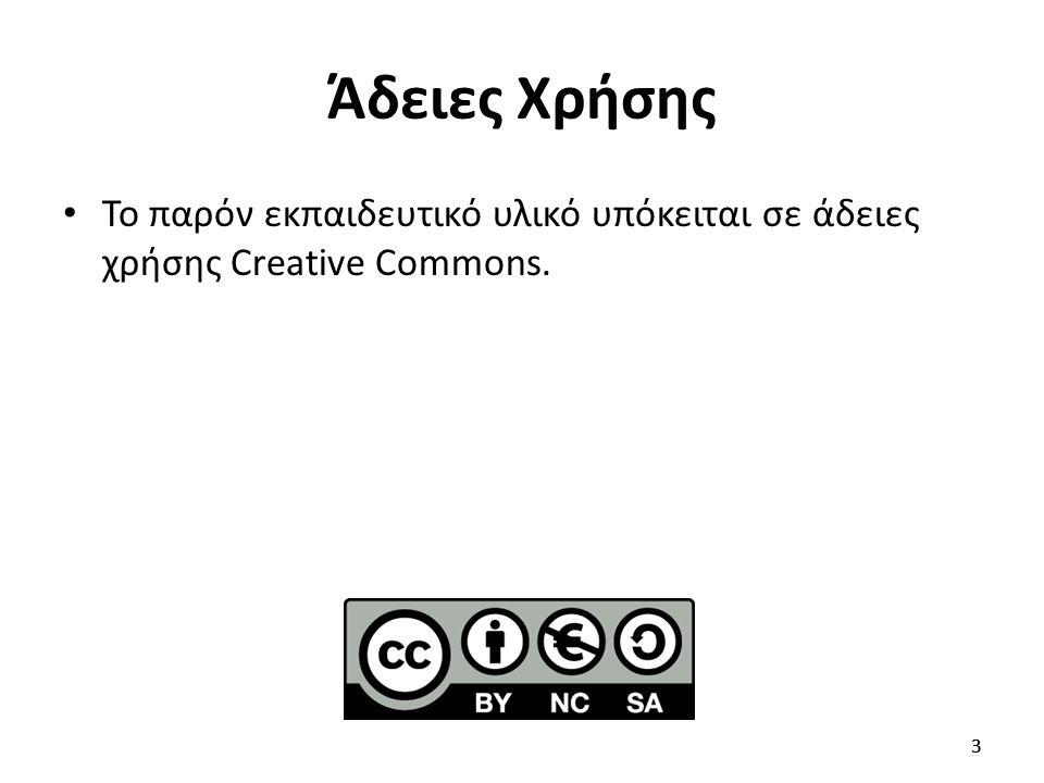 3 Άδειες Χρήσης Το παρόν εκπαιδευτικό υλικό υπόκειται σε άδειες χρήσης Creative Commons. 3