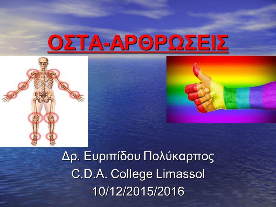 ΟΣΤΑ-ΑΡΘΡΩΣΕΙΣ Δρ. Ευριπίδου Πολύκαρπος C.D.A. College Limassol 10/12/2015/2016