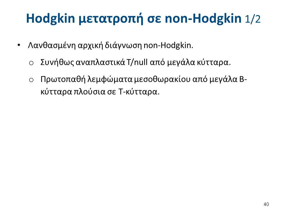 Hodgkin μετατροπή σε non-Hodgkin 1/2 Λανθασμένη αρχική διάγνωση non-Hodgkin.