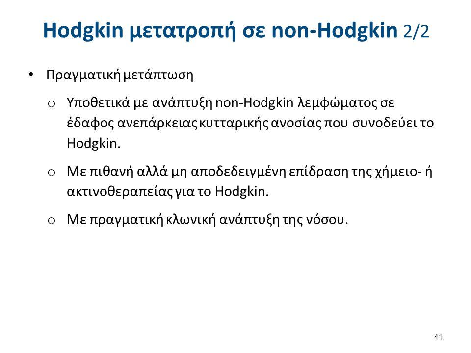 Hodgkin μετατροπή σε non-Hodgkin 2/2 Πραγματική μετάπτωση o Υποθετικά με ανάπτυξη non-Hodgkin λεμφώματος σε έδαφος ανεπάρκειας κυτταρικής ανοσίας που