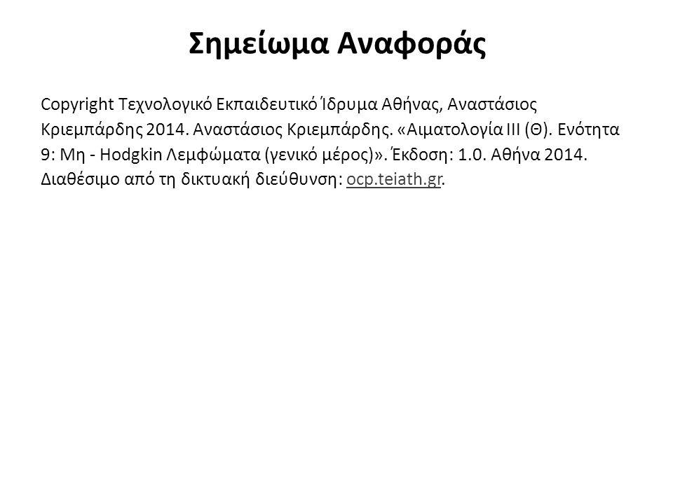 Σημείωμα Αναφοράς Copyright Τεχνολογικό Εκπαιδευτικό Ίδρυμα Αθήνας, Αναστάσιος Κριεμπάρδης 2014. Αναστάσιος Κριεμπάρδης. «Αιματολογία ΙΙΙ (Θ). Ενότητα