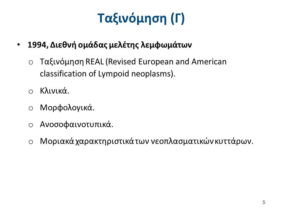 Σύγκριση κλινικής εικόνας μη-Hodgkin και λεμφώματος Hodgkin μη-Hodgkin λεμφώματαΛέμφωμα Hodgkin Οποιαδήποτε λεμφαδενική θέση είναι πιθανή Λεμφαδένες κατά μήκος του κεντρικού άξονα του σώματος Οι μεσεντέριοι προσβάλλονται συχνά στα χαμηλής κακοήθειας λεμφώματα Σπάνια οι μεσεντέριοι Ο δακτύλιος του Waldeyer, οι πρόσθιοι ωτιαίοι, οι υπινιακοί και οι επιτροχίλιοι λεμφαδένες Σπάνια Προσβολή σπλήνα πολύ συχνή στα χαμηλής κακοήθειας 30% ο σπλήνας Προσβάλλεται το ήπαρ ανεξάρτητα από το σπλήνα Ήπαρ μόνο εάν προσβληθεί ο σπλήνας Εξωλεμφαδενική εντόπιση (πεπτικός σωλήνας, δέρμα, ΚΝΣ) Σπάνια 16