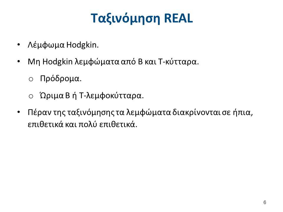 Ταξινόμηση REAL Λέμφωμα Hodgkin. Μη Hodgkin λεμφώματα από Β και Τ-κύτταρα.