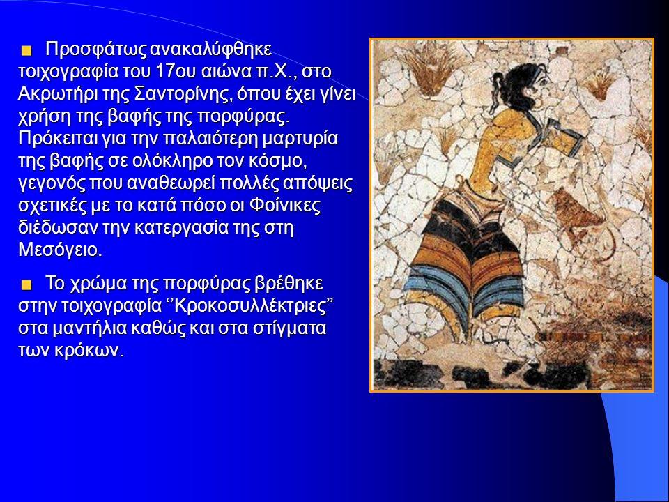 Προσφάτως ανακαλύφθηκε τοιχογραφία του 17ου αιώνα π.Χ., στο Ακρωτήρι της Σαντορίνης, όπου έχει γίνει χρήση της βαφής της πορφύρας.