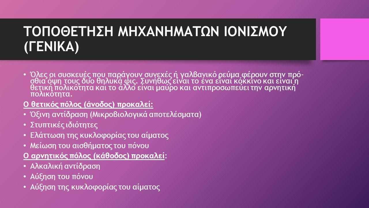 ΤΟΠΟΘΕΤΗΣΗ ΜΗΧΑΝΗΜΑΤΩΝ ΙΟΝΙΣΜΟΥ (ΓΕΝΙΚΑ) Όλες οι συσκευές που παράγουν συνεχές ή γαλβανικό ρεύμα φέρουν στην πρό σθια όψη τους δυο θηλυκά φις.